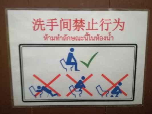 Pravděpodobně návod na používání toalet pro méně vzdělané národy.